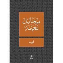 Hachette-antoine - Ayoub